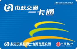 交通カード「一卡通」を手に入れて自由に旅する   北京旅人